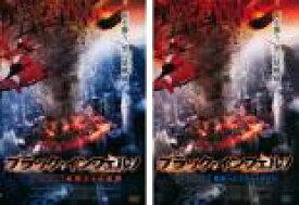 全巻セット2パック【中古】DVD▼ブラック・インフェルノ(2枚セット)episode 1、2▽レンタル落ち