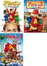 【中古】DVD▼アルビン(3枚セット)歌うシマリス3兄弟、2 シマリス3兄弟VS.3姉妹、シマリスたちの大冒険▽レンタル落ち 全3巻