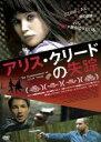 【バーゲン】【中古】DVD▼アリス・クリードの失踪▽レンタル落ち【東宝】