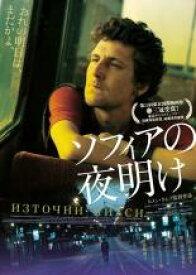 【中古】DVD▼ソフィアの夜明け【字幕】▽レンタル落ち