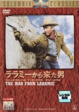 【中古】DVD▼ララミーから来た男▽レンタル落ち