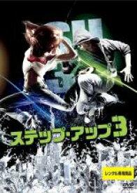 【中古】DVD▼ステップ・アップ 3▽レンタル落ち