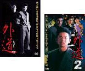 2パック【中古】DVD▼外道 おとこ唄(2枚セット)1、2▽レンタル落ち 全2巻【極道】