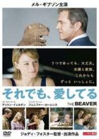 【中古】DVD▼それでも、愛してる【字幕】▽レンタル落ち