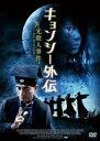 【中古】DVD▼キョンシー外伝 月光殺人事件▽レンタル落ち【ホラー】