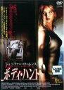 【中古】DVD▼ボディ・ハント▽レンタル落ち【ホラー】