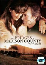 【中古】DVD▼マディソン郡の橋▽レンタル落ち