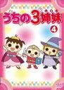 【バーゲンセール】【中古】DVD▼うちの3姉妹 4(第9話〜第11話)▽レンタル落ち