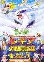 【中古】DVD▼劇場版 ポケットモンスター 幻のポケモン ルギア 爆誕 ピカチュウたんけんたい