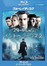 【中古】Blu-ray▼スター・トレック イントゥ・ダークネス ブルーレイディスク▽レンタル落ち