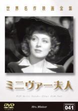 【バーゲン】【中古】DVD▼ミニヴァー夫人【字幕】【アカデミー賞】