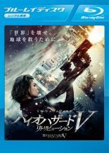 【バーゲン】【中古】Blu-ray▼バイオハザード V リトリビューション ブルーレイディスク▽レンタル落ち【ホラー】