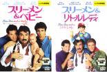 2パック【中古】DVD▼スリーメン&ベビー、スリーメン&リトルレディ(2枚セット)▽レンタル落ち 全2巻