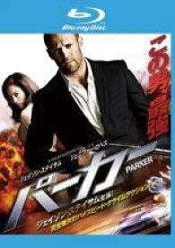 【中古】Blu-ray▼PARKER パーカー ブルーレイディスク▽レンタル落ち