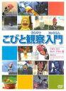 【中古】DVD▼こびと観察入門 シボリ カワ ホトケ アラシ編▽レンタル落ち
