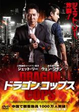 【中古】DVD▼ドラゴン・コップス▽レンタル落ち