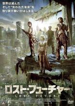 【中古】DVD▼ロスト・フューチャー▽レンタル落ち