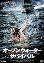 【バーゲン】【中古】DVD▼オープンウォーター サバイバル【字幕】▽レンタル落ち【ホラー】