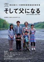 【中古】DVD▼そして父になる▽レンタル落ち