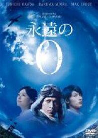 【中古】DVD▼永遠の0▽レンタル落ち【東宝】