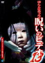 【中古】DVD▼ほんとにあった!呪いのビデオ 13▽レンタル落ち【ホラー】