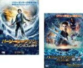 2パック【中古】DVD▼パーシー・ジャクソンとオリンポスの神々(2枚セット)魔の海▽レンタル落ち 全2巻