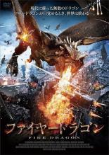 【中古】DVD▼ファイヤードラゴン【字幕】▽レンタル落ち【ホラー】