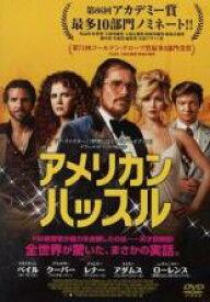 【中古】DVD▼アメリカン ハッスル▽レンタル落ち