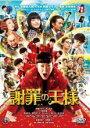 【バーゲン】【中古】DVD▼謝罪の王様▽レンタル落ち【東宝】