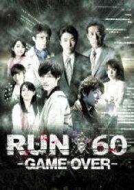 【バーゲンセール】【中古】DVD▼劇場版 RUN60 GAME OVER▽レンタル落ち