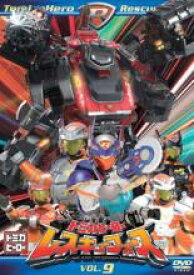 【バーゲンセール】【中古】DVD▼トミカヒーロー レスキューフォース 9(第32話〜第35話)▽レンタル落ち