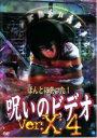 【中古】DVD▼ほんとにあった!呪いのビデオ Ver.X:4▽レンタル落ち【ホラー】