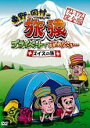 【中古】DVD▼東野・岡村の旅猿 プライベートでごめんなさい… スイスの旅!プレミアム 完全版▽レンタル落ち