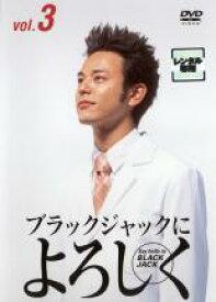 【バーゲンセール】【中古】DVD▼ブラックジャックによろしく 3(第4話〜第5話)▽レンタル落ち