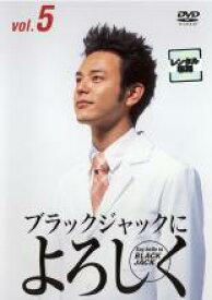 【中古】DVD▼ブラックジャックによろしく 5(第8話〜第9話)▽レンタル落ち