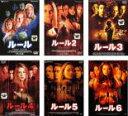 全巻セット【中古】DVD▼ルール(6枚セット)1 デラックス版、2 デラックス版、3、4、5、6▽レンタル落ち【ホラー】
