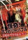 【バーゲン】【中古】DVD▼怪奇!アンビリーバブル 霊媒師・門外不出コレクション▽レンタル落ち【ホラー】