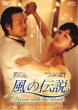 【中古】DVD▼風の伝説▽レンタル落ち【韓国ドラマ】