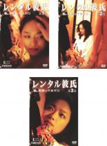 全巻セット【中古】DVD▼レンタル彼氏 私、男買ってます(3枚セット)第1話〜第9話 最終▽レンタル落ち