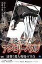 【バーゲン】【中古】DVD▼怪奇!アンビリーバブル 凄惨!殺人現場の写真▽レンタル落ち【ホラー】