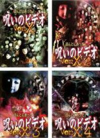 【中古】DVD▼ほんとにあった!呪いのビデオ ver.X(4枚セット)1、2、3、4▽レンタル落ち 全4巻【ホラー】