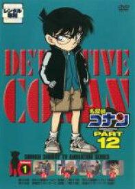 【バーゲンセール】【中古】DVD▼名探偵コナン PART12 Vol.1▽レンタル落ち