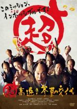【中古】DVD▼超高速!参勤交代▽レンタル落ち【時代劇】