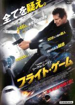【中古】DVD▼フライト・ゲーム▽レンタル落ち