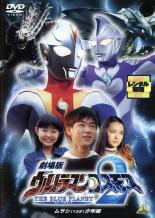 【中古】DVD▼劇場版 ウルトラマンコスモス 2 THE BLUE PLANET ムサシ 13才 少年編▽レンタル落ち