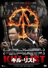 【中古】DVD▼キル・リスト▽レンタル落ち【ホラー】