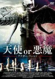 【バーゲンセール】【中古】DVD▼天使or悪魔 アナザー・ワールド▽レンタル落ち