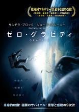 【バーゲン】【中古】DVD▼ゼロ・グラビティ▽レンタル落ち