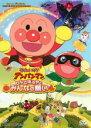 【中古】DVD▼それいけ!アンパンマン りんごぼうやとみんなの願い▽レンタル落ち