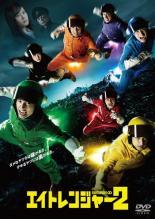 【バーゲン】【中古】DVD▼エイトレンジャー 2▽レンタル落ち【東宝】